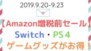 【Amazon増税前セール!】Switch・PS4のコントローラー・ゲームグッズがお得!