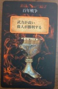 ソクラテスラ 聖杯カード