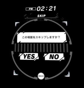 東京クロノス スキップ