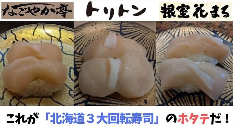 北海道3大回転寿司のほたて