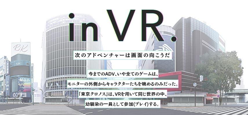 東京クロノス VR体験