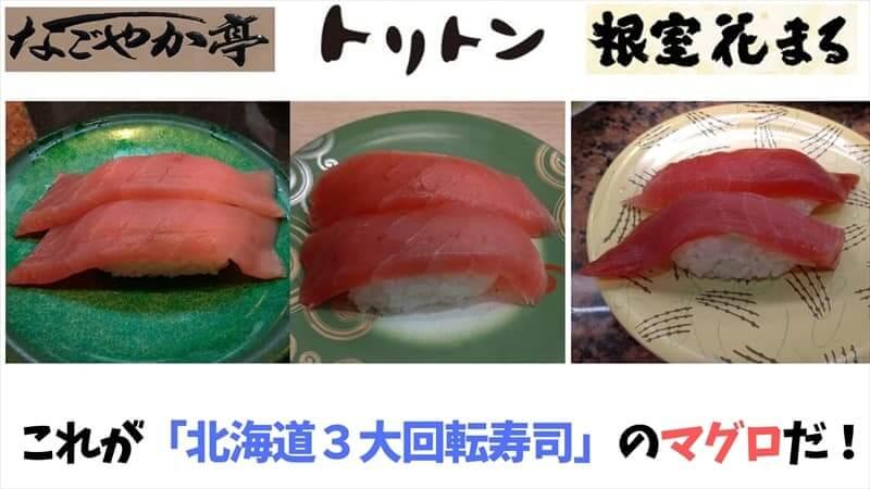 北海道3大回転寿司のまぐろ