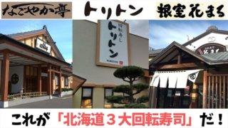 これが「北海道3大回転寿司」だ!
