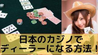 日本のカジノでディーラーになる方法