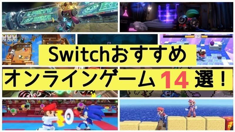 switch オンラインゲーム おすすめ