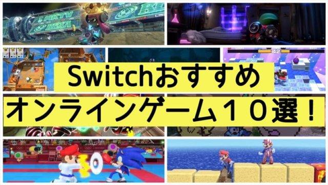 Switch オンラインゲーム 10選