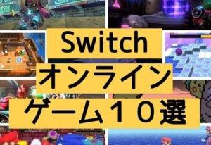 Switchオンラインゲーム10選