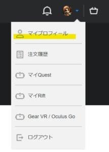 Oculusマイプロフィール