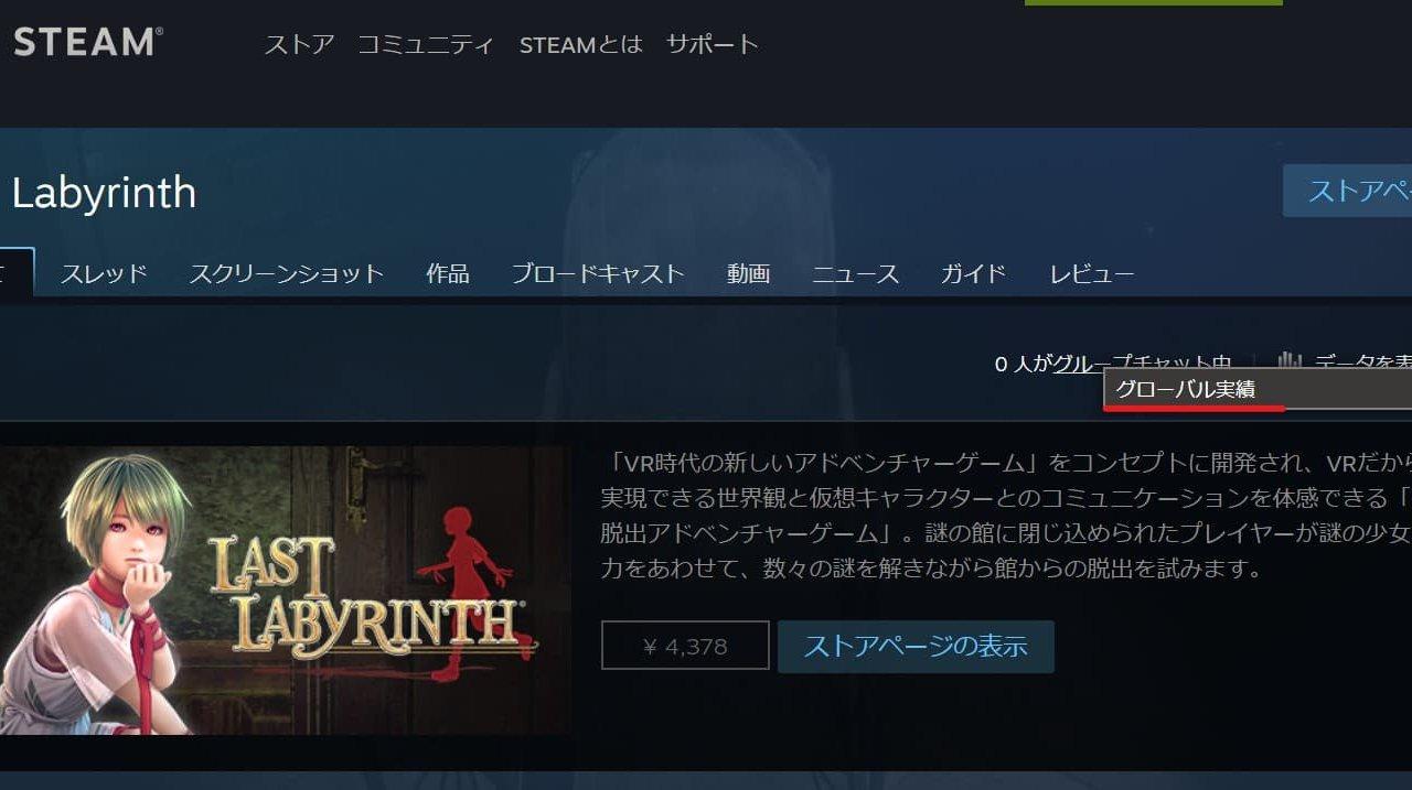 Steamのアチーブメント