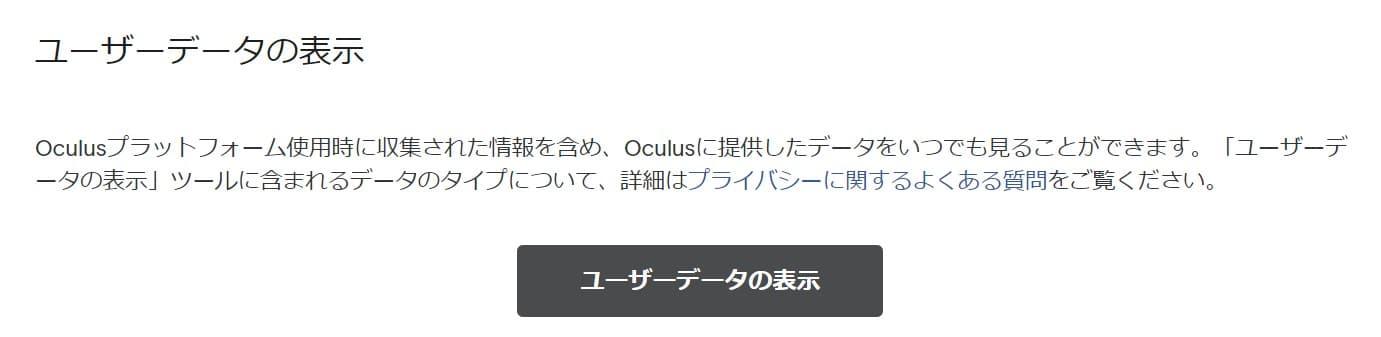 Oculus ユーザーデータ