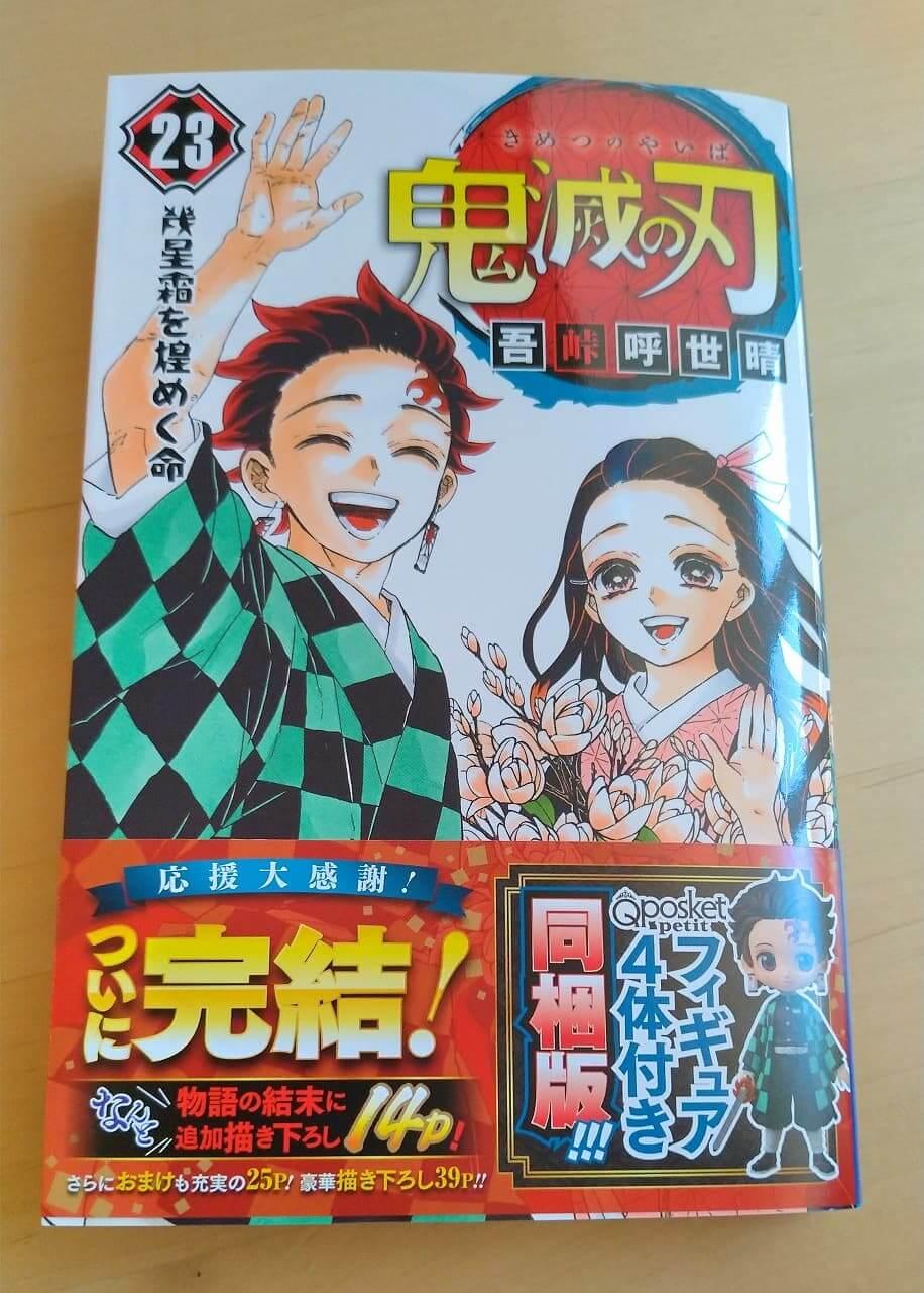 鬼滅の刃 23巻 フィギュア付き